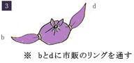 naname3